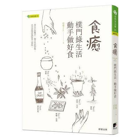 食癒 : 樸門綠生活 動手做好食 = Permaculture with Yamana