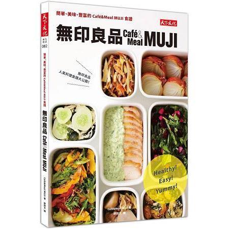 無印良品:簡單、美味、豐富的Cafe&Meal MUJI食譜