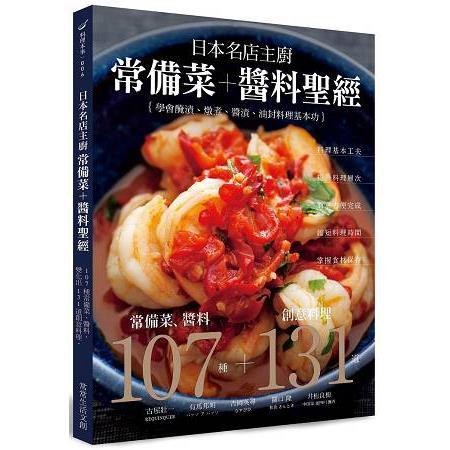 日本名店主廚常備菜+醬料聖經:107種常備菜、醬料,變化出131道創意料理。省時省力!簡單方便!學會醃漬、燉煮、醬漬、油封料理基本功!