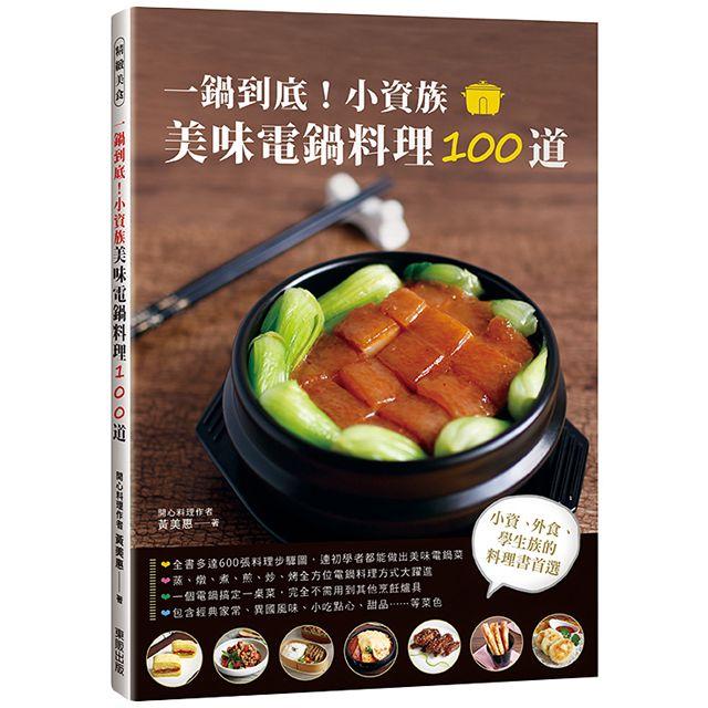 一鍋到底!小資族美味電鍋料理100道