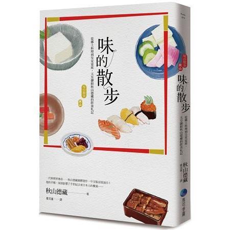 味的散步:從鄉土料理到皇室宴席,天皇御廚秋山德藏的飲食札記