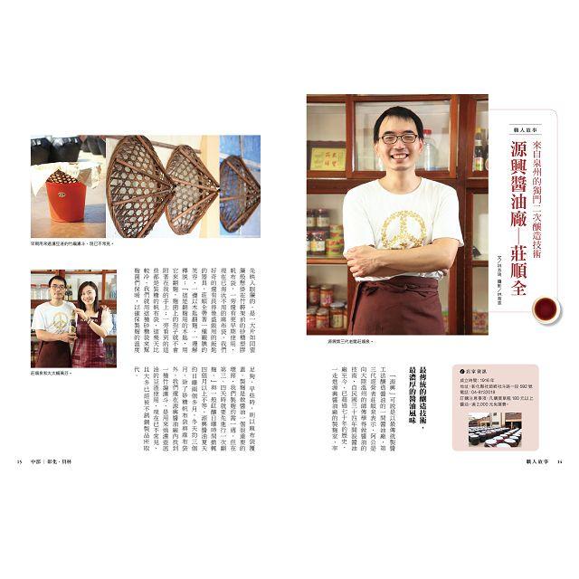 台灣醬油誌 風土與時間的美味指南
