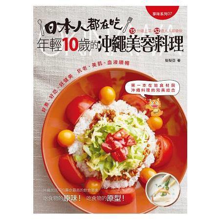 日本人都在吃年輕10歲的沖繩美容料理