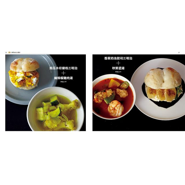 1三明治+1湯=一人份的幸福早、午餐提案