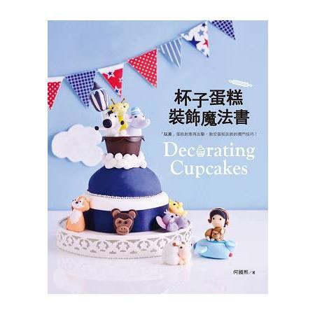 杯子蛋糕裝飾魔法書