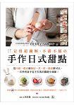定格超圖解,不甜不膩的手作日式甜點:和果子專家教你,內餡、選皮到練切,蒸、烤、微波都可以,絕不失敗!