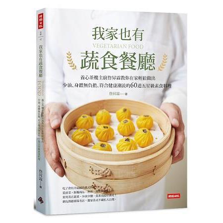 我家也有蔬食餐廳 養心茶樓主廚詹昇霖教你在家輕鬆做出少油、身體無負擔、符合健康潮流的60道五星級素食料理 = Vegetarian food /
