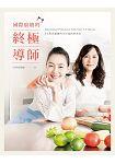 國際廚娘的終極導師:小S與芭娜娜的生活風格料理書, 徐熙娣 S