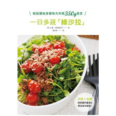 一日多蔬綠沙拉:吃得飽+熱量低+營養夠!輕鬆攝取身體每天所需350g蔬菜,帶給你營養&飽足