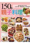 150種親子料理
