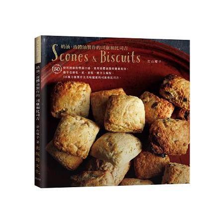 東京名師司康vs比司吉:1個缽盆+5種材料,奶油/液體油都可以輕鬆做!Scones & Biscuits