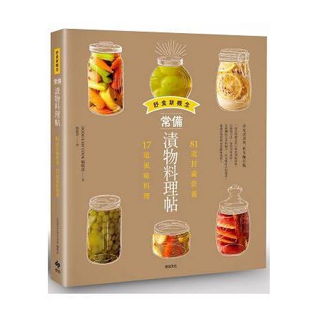 舒食新概念常備漬物料理帖:81道封藏營養,17道風味料理