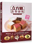 立方體造型甜點:跳脫圓形,每一口吃到的濃度和層次都相同,超過50款蛋糕、麵包、泡芙,讓幸福綻放味蕾間