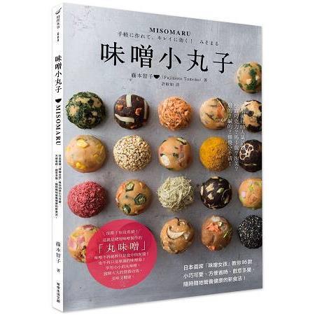 MISOMARU味噌小丸子
