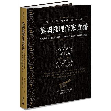 美國推理作家食譜:失蹤的兇器、消失的屍體,110位推理作家的109道驚人美食