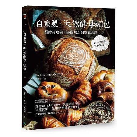 自家製天然酵母麵包