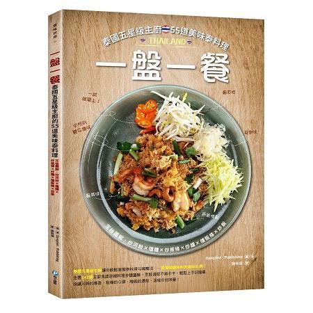 一盤一餐:泰國五星級主廚的55道美味泰料理