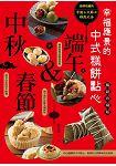 中秋&端午&春節幸福應景的中式糕餅點心