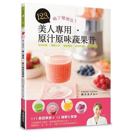 美人專用‧原汁原味蔬果昔:日日可飲‧簡單上手‧美容養生‧自然好喝‧營養師特調