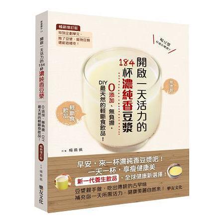 開啟一天活力的184杯濃純香豆漿:0添加、無負擔,DIY最天然的輕斷食飲品!