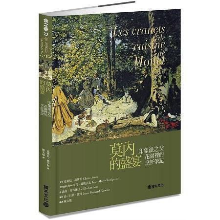 莫內的盛宴:印象派之父花園裡的烹飪筆記記
