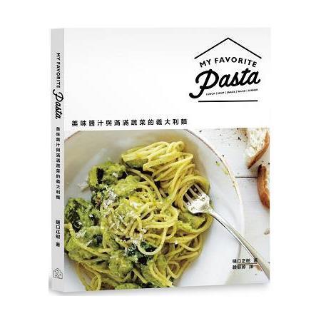 MY FAVORITE PASTA - 美味醬汁與滿滿蔬菜的義大利麵