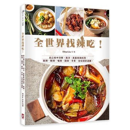 全世界找辣吃!自己做中日韓、南洋、美墨香辣料理,麻辣、酸辣、嗆辣、甜辣、辛香,全收錄好過癮。