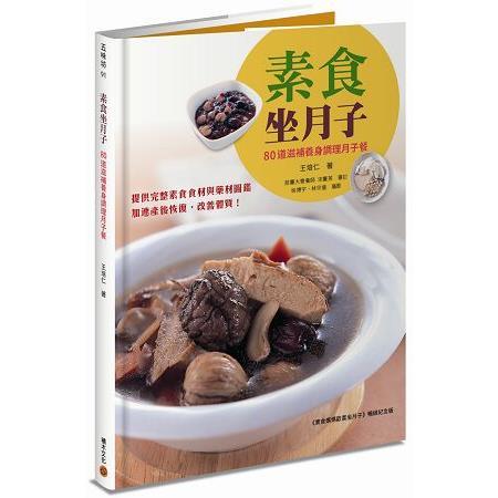 素食坐月子:80道滋補養身調理月子餐(《素食媽媽歡喜坐月子》暢銷紀念版)