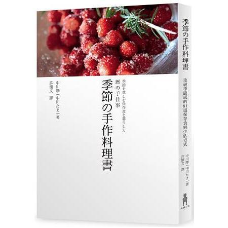 季節手作料理書:重視季節感的81道保存食與生活方式