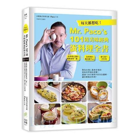 每天都想吃!Mr. Pacos  101道美味經典蛋料理全書