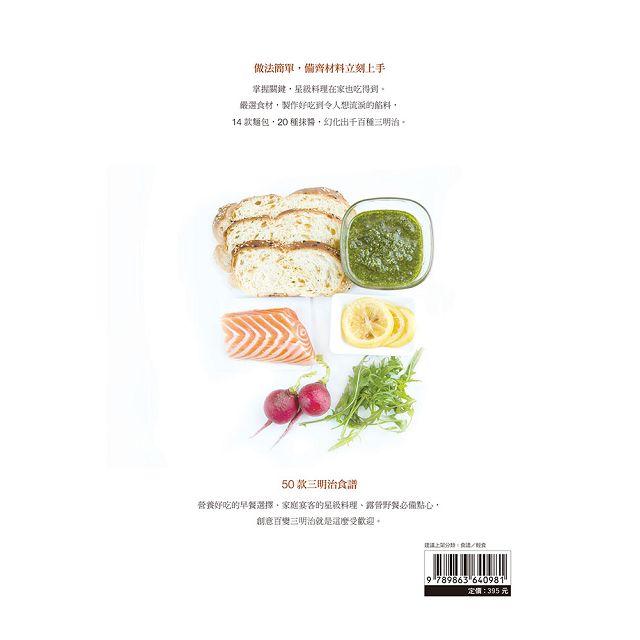 星級主廚的百變三明治:嚴選14種麵包╳20種醬料╳50款美味三明治輕鬆做