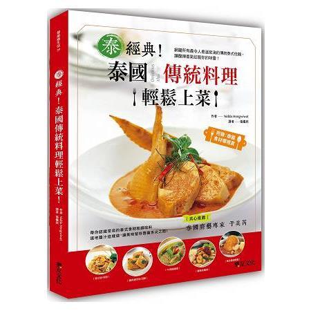 泰經典!泰國傳統料理輕鬆上菜!