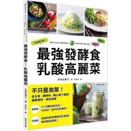 最強發酵食!乳酸高麗菜:不只是泡菜!從主菜、調味料、點心到下酒菜,營養便利、美味百搭