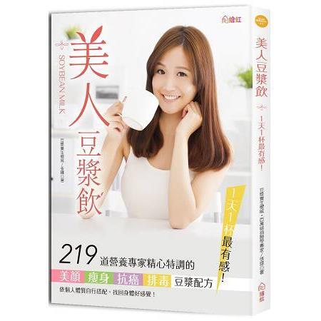 美人豆漿飲,1天1杯最有感!219道營養專家精心特調的美肌X瘦身X抗癌X排毒豆漿配方,依個人體