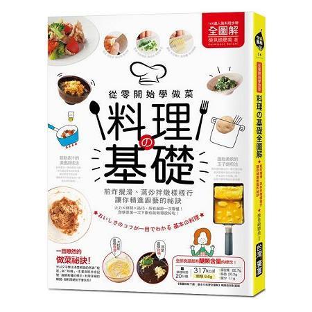 料理的基礎【全圖解】:從零開始學做菜!煎炸攪滑、蒸炒拌燉樣樣行,讓你精進廚藝的祕訣