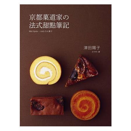 京都道家法式甜點筆記:製作甜點的技巧在於輕軟.濕潤.酥鬆完美結合的科學