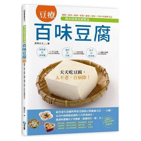 地表最強食補聖品--百味豆腐