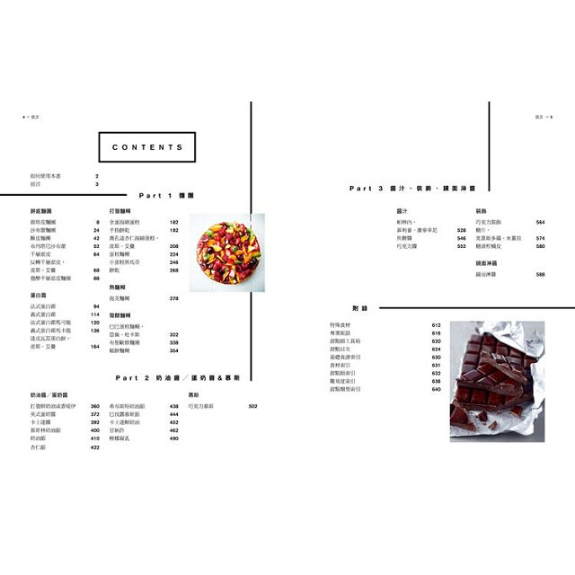 法國7大甜點師烘焙祕技全書:180道經典創意甜點,殿堂級大師夢幻逸作+獨門技法,不藏私完全圖解親授