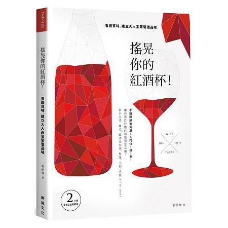 搖晃你的紅酒杯!看圖賞味,建立大人系葡萄酒品味