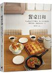 餐桌日和:Cecillia 的手作麵包、點心及常備餐點簡單美味、溫暖款待每一天