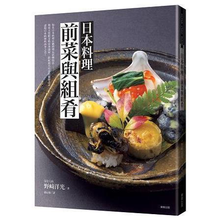 日本料理 前菜與組肴