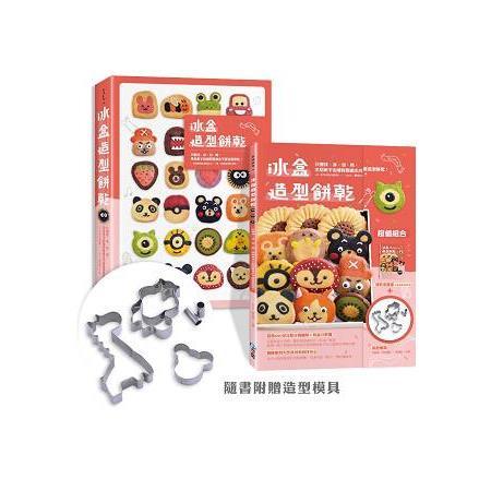 冰盒造型餅乾 (隨書附贈小松鼠四件組、長頸鹿及小熊餅乾模)