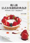職人級法式水果甜點經典食譜