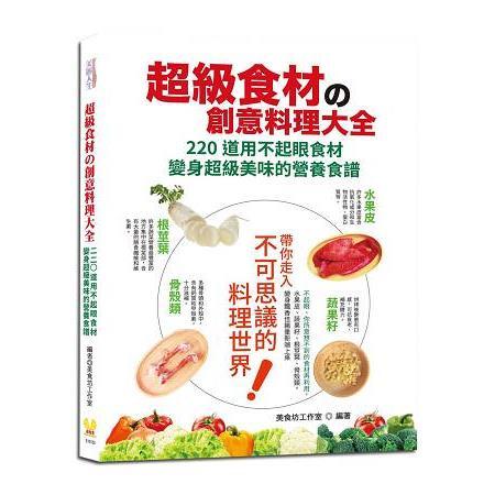 超級食材的創意料理大全:220道用不起眼食材變身超級美味的營養