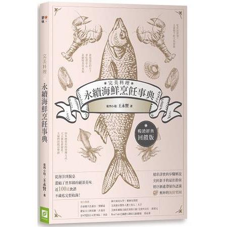 完美料理.永續海鮮烹飪事典(暢銷經典回饋版)