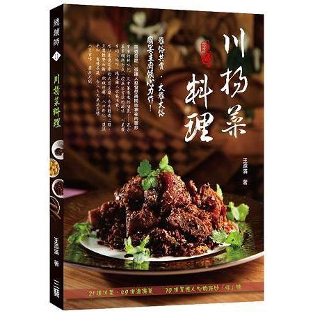 川揚菜料理