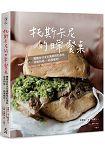 托斯卡尼的日常餐桌:豐饒食材及田園鄉間的美味家族料理,一起開動吧!