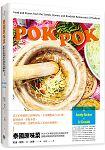 泰國原味菜:POK POK 傳奇名廚在地尋味廿年,揭開街頭美食的身世及精髓
