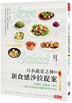 日本蔬菜之神?新食感沙拉提案:最溫暖、最健康、飽足又讓你身材輕盈的100道私房沙拉
