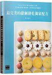 鈴木滋夫最完美的甜鹹餅乾獨家配方:170個必學技巧與訣竅,298張詳盡步驟圖解,日本米其林星級肯定的「Atelier UKAI」人氣餅乾大公開!